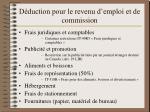 d duction pour le revenu d emploi et de commission