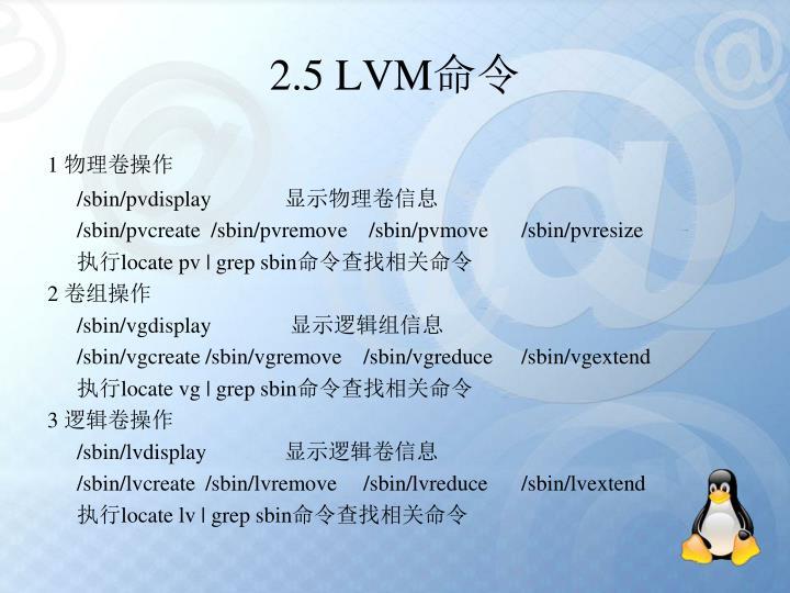 2.5 LVM