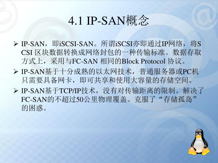 4.1 IP-SAN