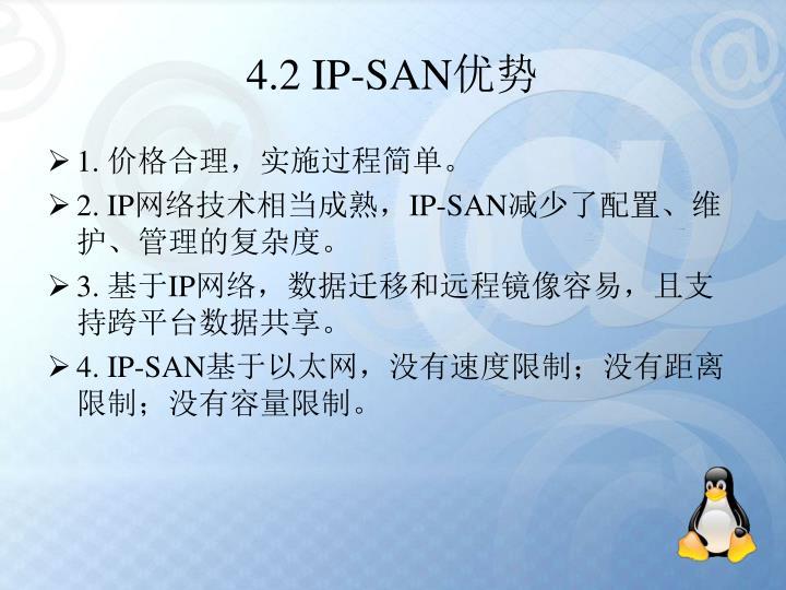4.2 IP-SAN