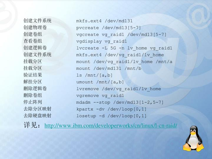 创建文件系统