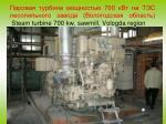 700 steam turbine 700 kw sawmill vologda region