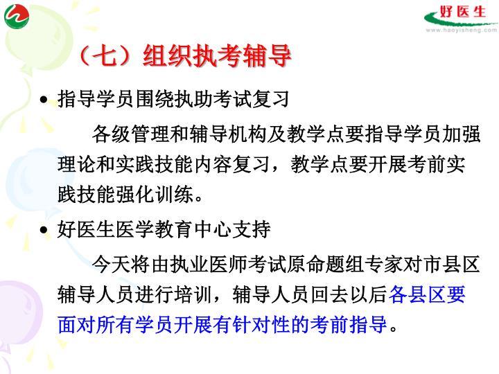 (七)组织执考辅导