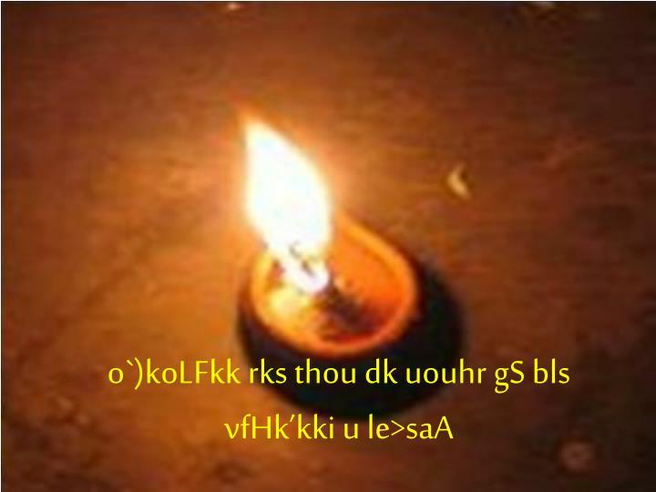 o`)koLFkk rks thou dk uouhr gS bls vfHk'kki u le>saA