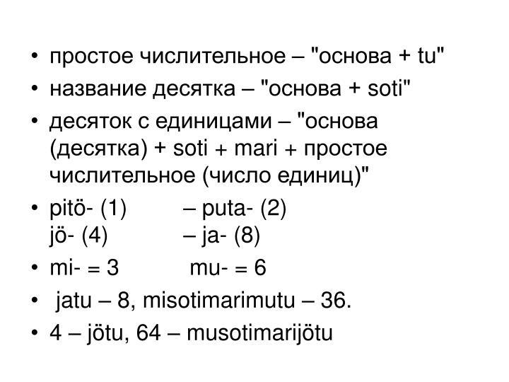"""простое числительное – """"основа + tu"""""""