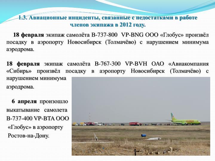 1.3. Авиационные инциденты, связанные с недостатками в работе членов экипажа в 2012 году.