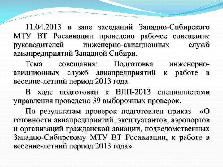 11.04.2013 в зале заседаний Западно-Сибирского МТУ