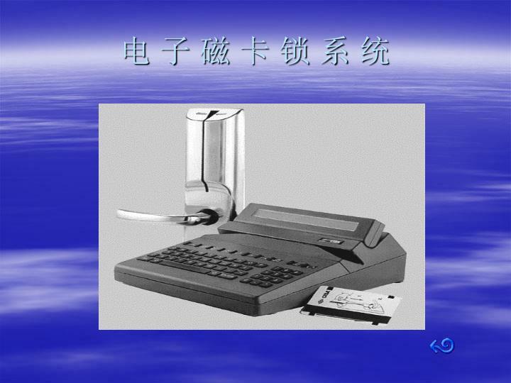 电 子 磁 卡 锁 系 统