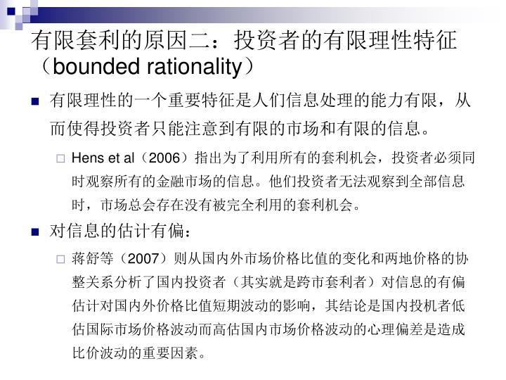 有限套利的原因二:投资者的有限理性特征(