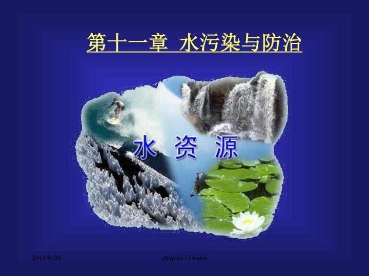 第十一章  水污染与防治