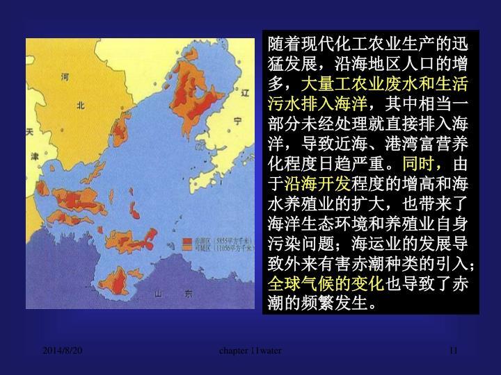 随着现代化工农业生产的迅猛发展,沿海地区人口的增多,