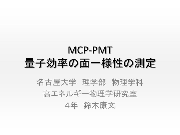mcp pmt n.