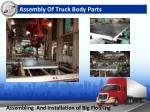 assembly of truck body parts2