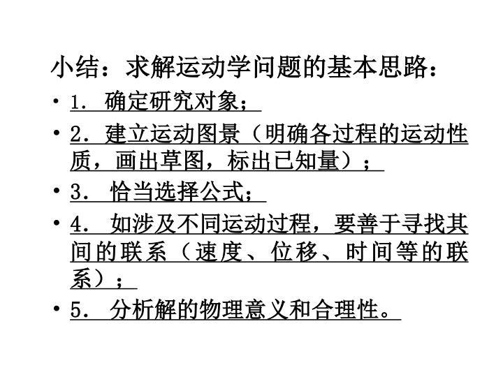 小结:求解运动学问题的基本思路: