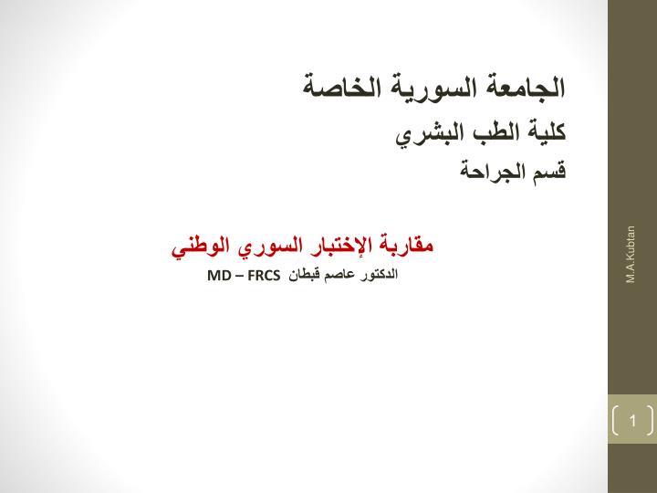 الجامعة السورية الخاصة
