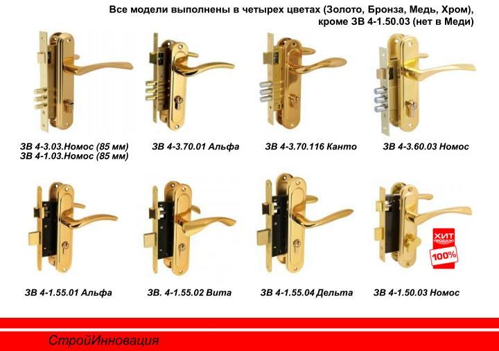 Все модели выполнены в четырех цветах (Золото, Бронза, Медь, Хром), кроме ЗВ 4-1.50.03 (нет в Меди)