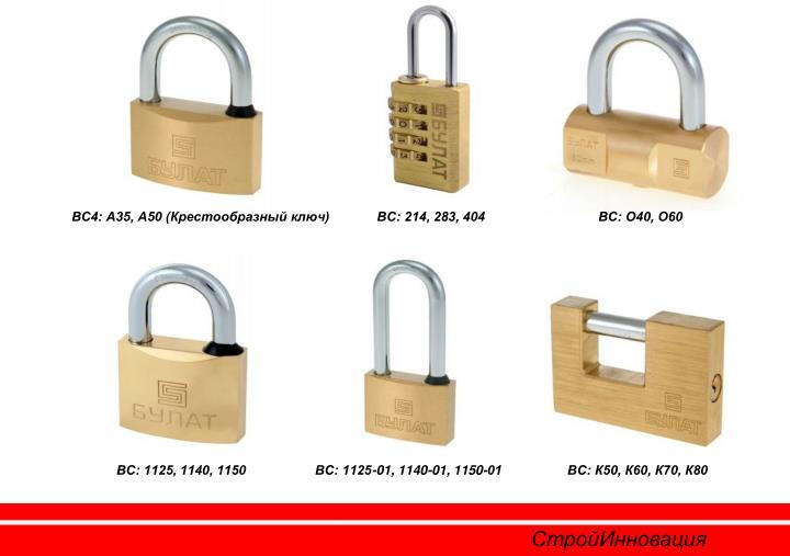 ВС4: А35, А50 (Крестообразный ключ)             ВС: 214, 283, 404