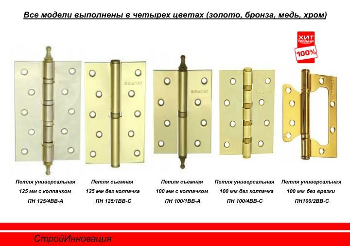 Все модели выполнены в четырех цветах (золото, бронза, медь, хром)