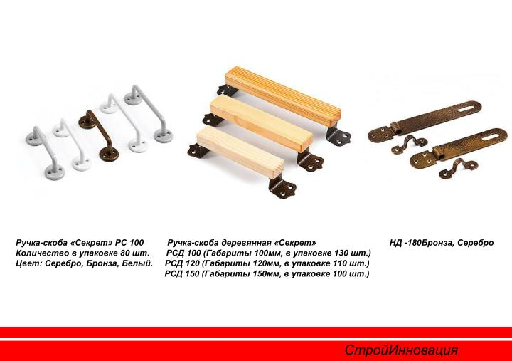 Ручка-скоба «Секрет» РС 100          Ручка-скоба деревянная «Секрет»                               НД -180Бронза, Серебро