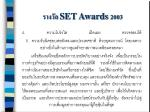 set awards 20033
