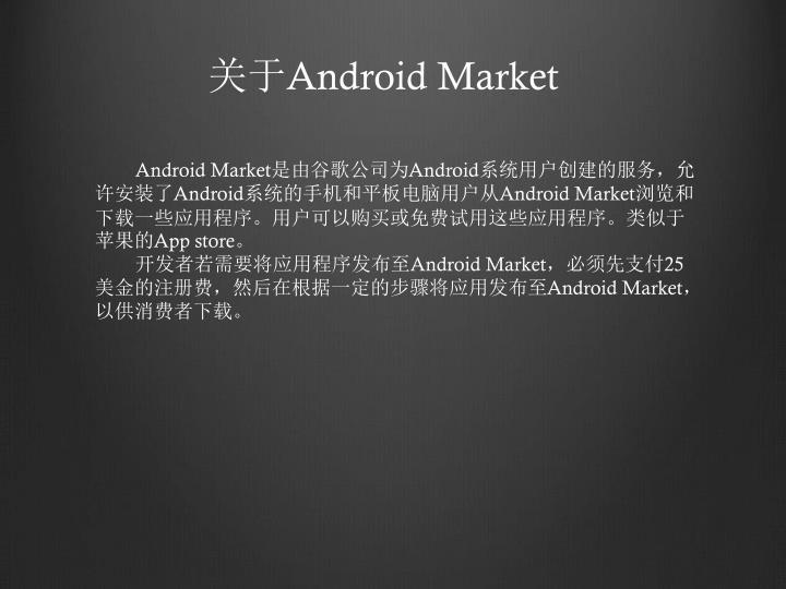 关于Android Market
