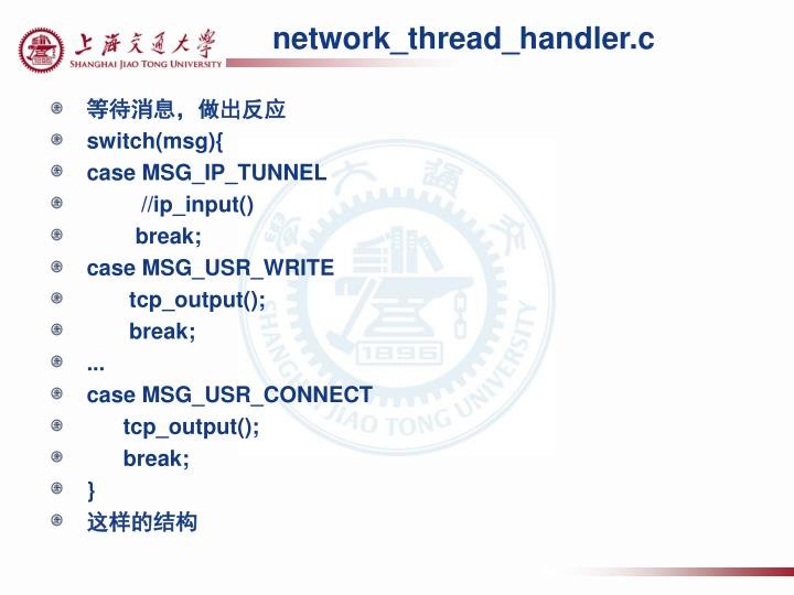 network_thread_handler