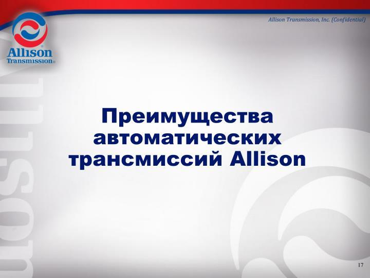 Преимущества автоматических трансмиссий Allison