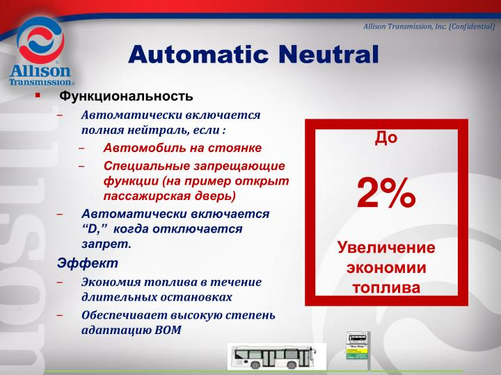 Automatic Neutral