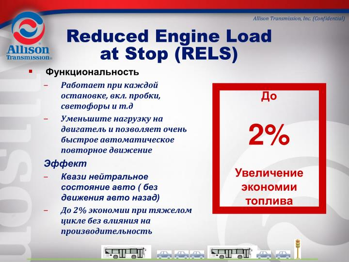 Reduced Engine Load at Stop (RELS)