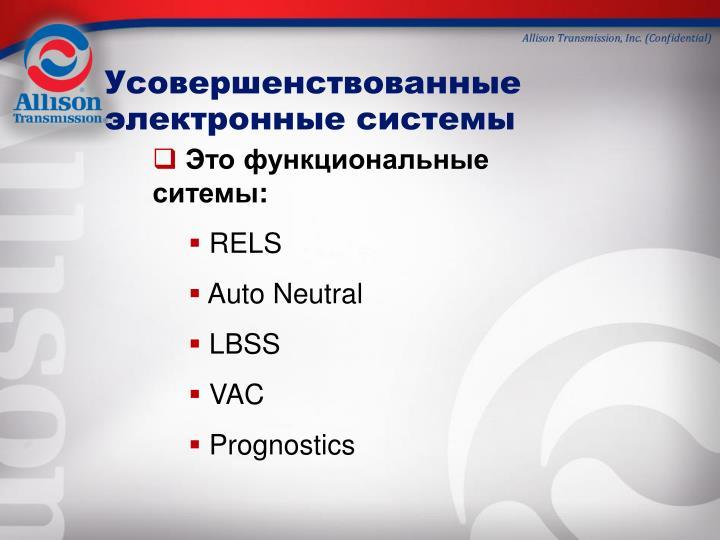 Усовершенствованные электронные системы