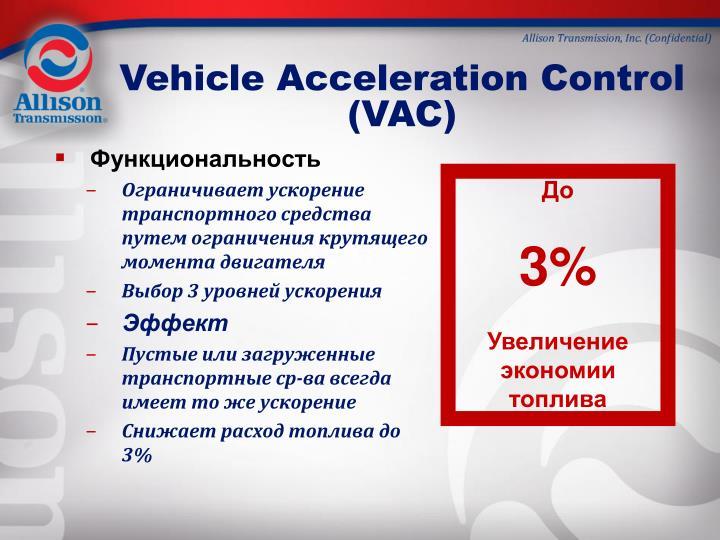 Vehicle Acceleration Control (VAC)