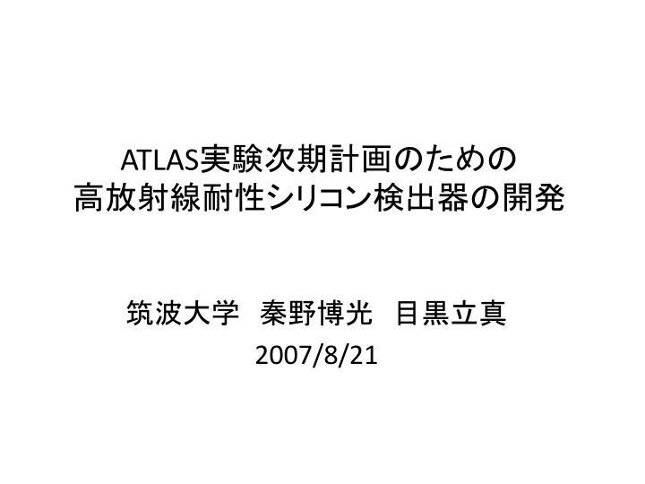 atlas n.