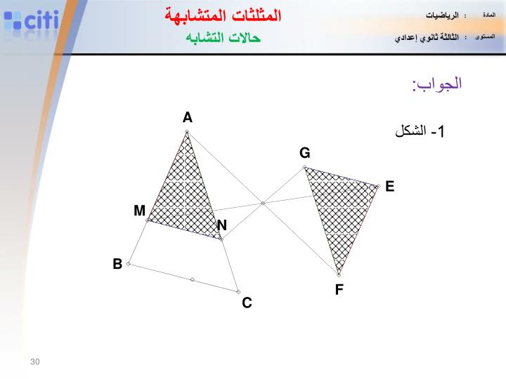 المثلثات المتشابهة