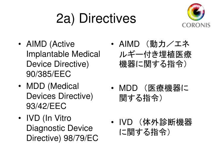 AIMD (Active Implantable Medical Device Directive) 90/385/EEC