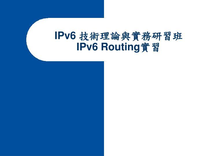 Ipv6 ipv6 routing