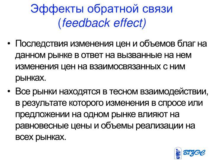 Эффекты обратной связи (