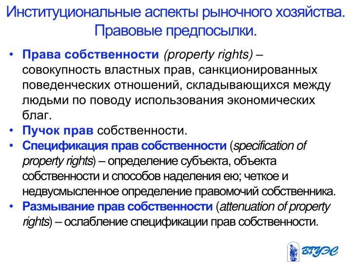 Институциональные аспекты рыночного хозяйства.