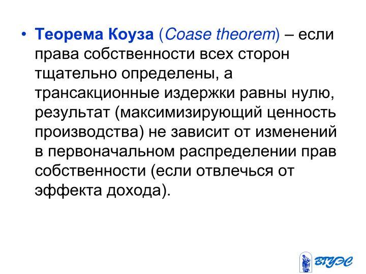 Теорема Коуза