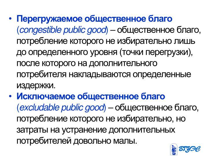 Перегружаемое общественное благо