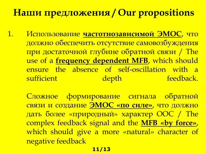 Наши предложения /