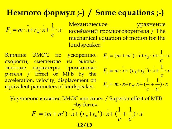 Немного формул ;-)