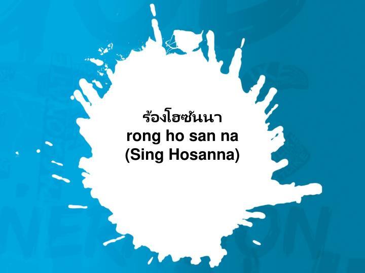 Rong ho san na sing hosanna
