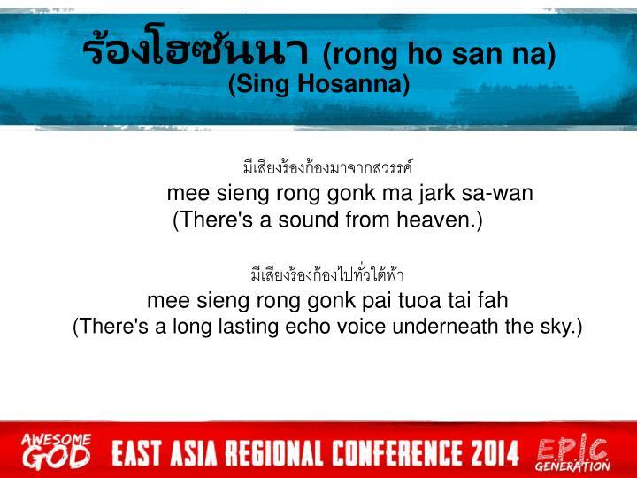 Rong ho san na sing hosanna1