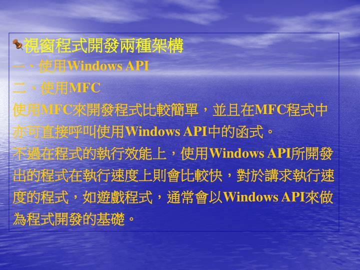 視窗程式開發兩種架構