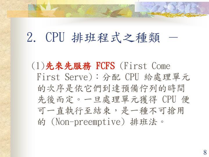 2. CPU