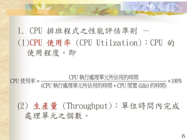 1. CPU