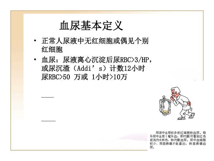 血尿基本定义