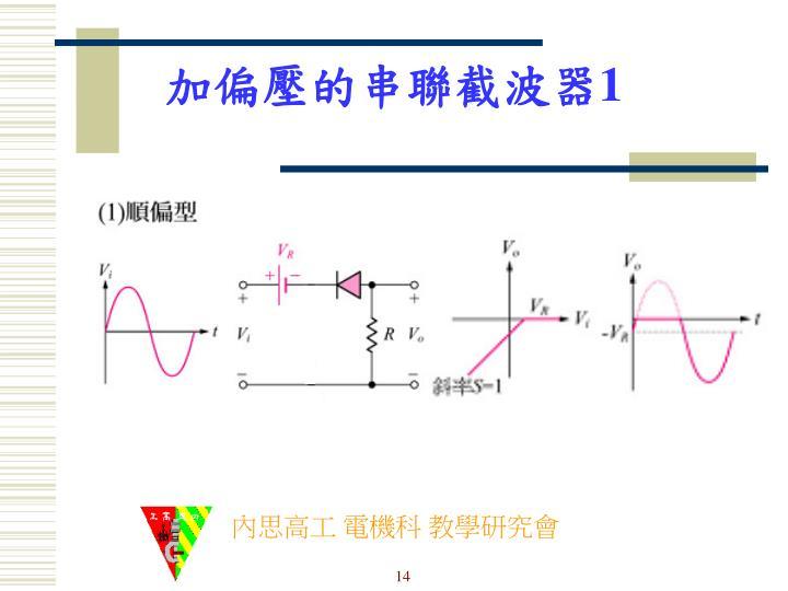 加偏壓的串聯截波器