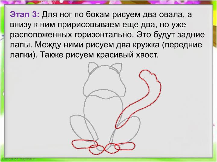 Этап 3: