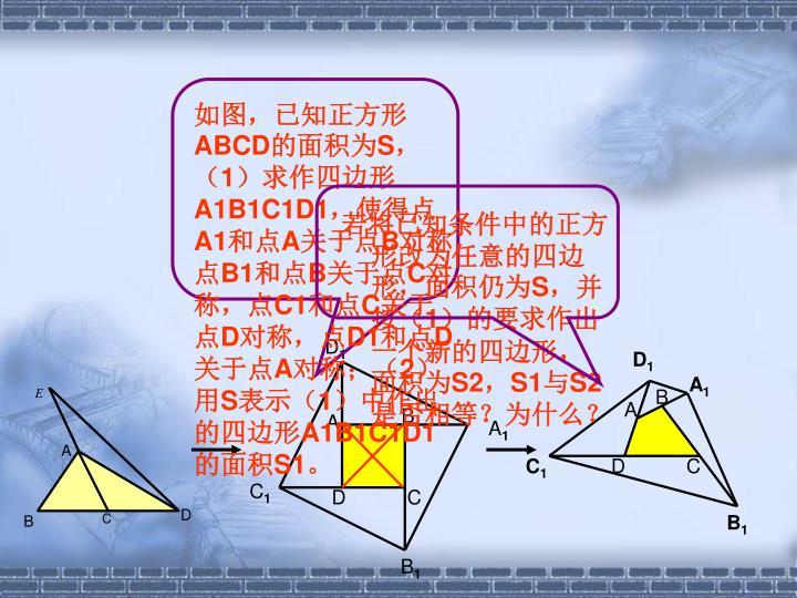 如图,已知正方形